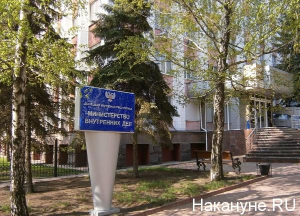 Министерство внутренних дел ДНР, МВД Фото: Накануне.RU