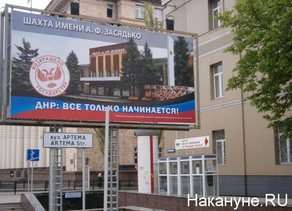 Шахта имени Засядько, национализация, ДНР, Донбасс|Фото: Накануне.RU