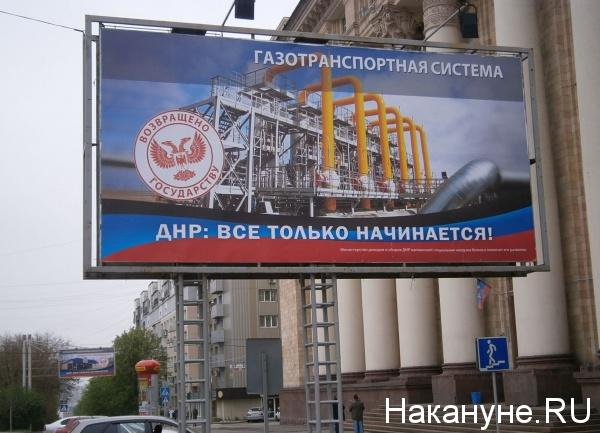 ГТС, национализация, ДНР, Донбасс|Фото: Накануне.RU