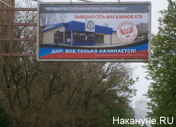 супермаркет, АТБ, национализация, Донецк|Фото: Накануне.RU