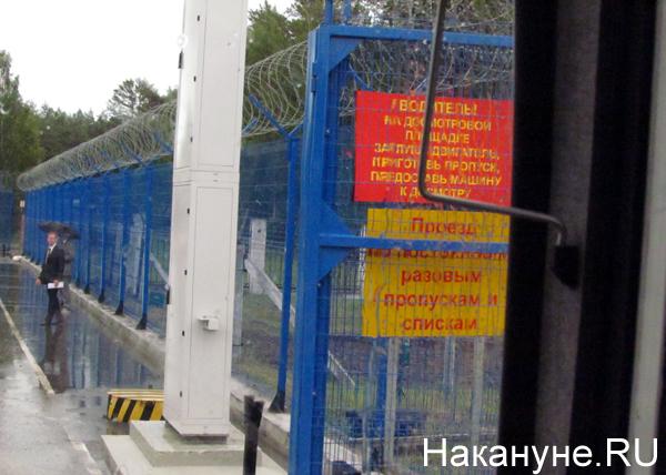 Снежинск, совещание, КПП Фото: Накануне.RU