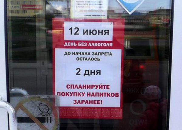 объявление, алкоголь, День города|Фото: echoperm.ru