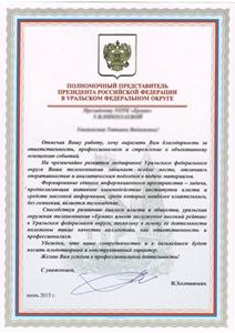 ермак награждение сотрудников Фото: УОТК Ермак