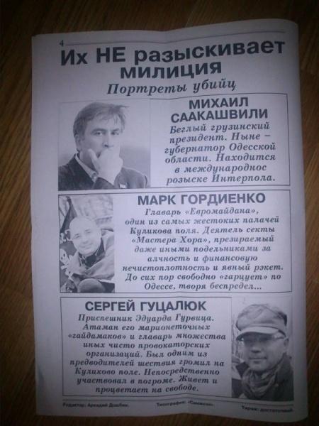 Листовка, Саакашвили, Гордиенко, Гуцалюк Фото: