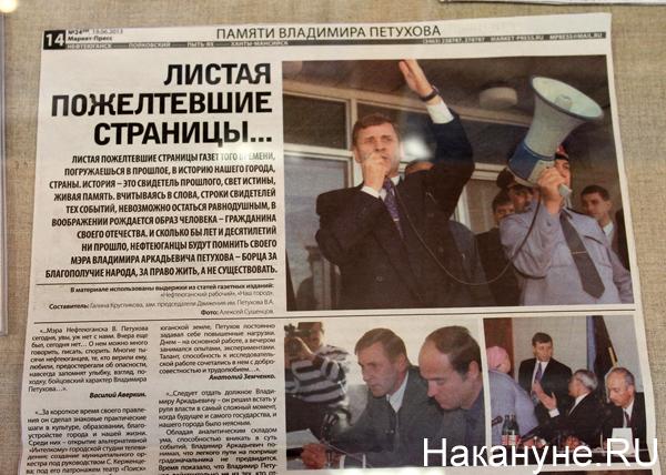Нефтеюганск, Владимир Петухов|Фото: Накануне.RU