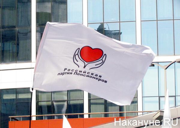 Российская партия пенсионеров, РПП, флаг|Фото: Накануне.RU