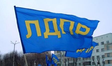 флаг ЛДПР|Фото: tvc.ru