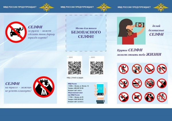 МВД, памятка, безопасное селфи|Фото:mvd.ru