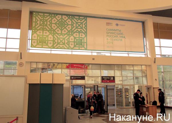 Уфа, ШОС БРИКС|Фото: Накануне.RU