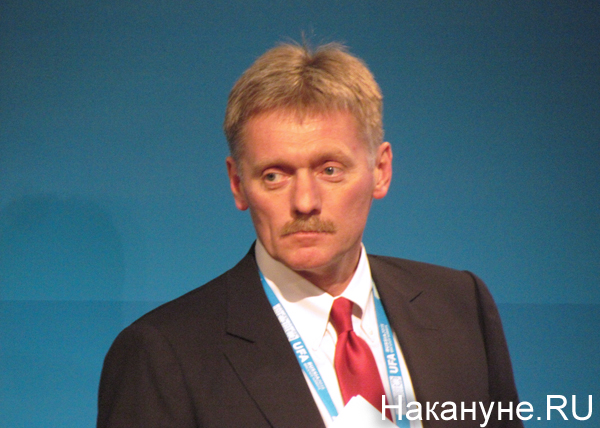 Дмитрий Песков|Фото: Накануне.RU