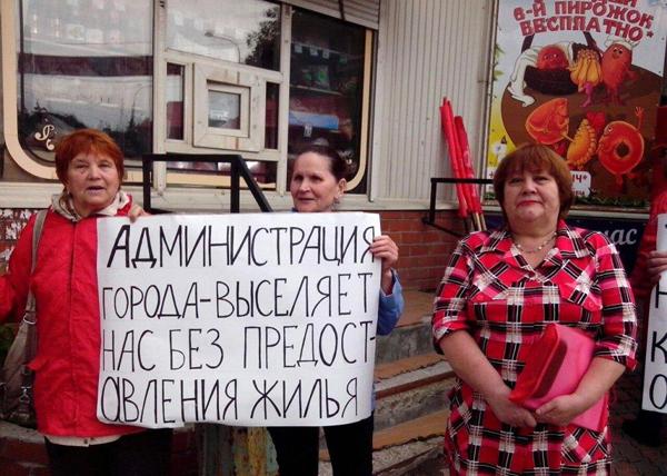 выселение, пикет, Пермь Фото: kprf.perm.ru