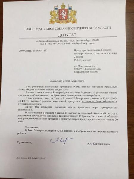 обращение Коробейникова в прокуратуру|Фото:https://www.facebook.com/alexey.korobeynikov.125?fref=photo