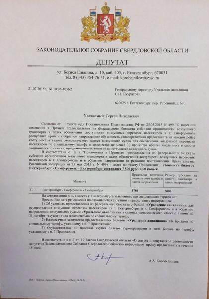 авиабилеты в Крым, обращение|Фото:https://www.facebook.com/alexey.korobeynikov.125?fref=photo