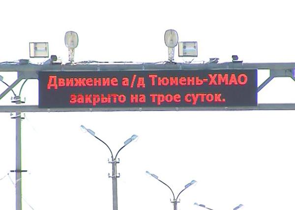 информировение об объезде|Фото: Пресс-служба ГИБДД Тюменской области