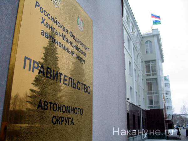 ханты-мансийск правительство автономного округа табличка администрация хмао|Фото: Накануне.ru