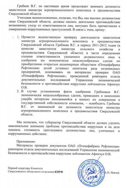 обращение свердловский коммунистов Куйвашеву|Фото:https://www.facebook.com/alexander.ivachev.7?fref=photo