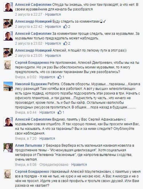 Сергей Бондаренко, Алексей Сафиоллин|Фото: instagram.com