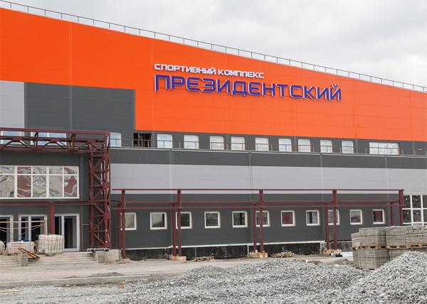 ФОК «Президентский», Нижний Тагил|Фото: ntagil.org