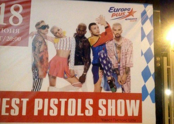 Ouest Pistols, свастика, татуировка|Фото: Челябинское УФАС России
