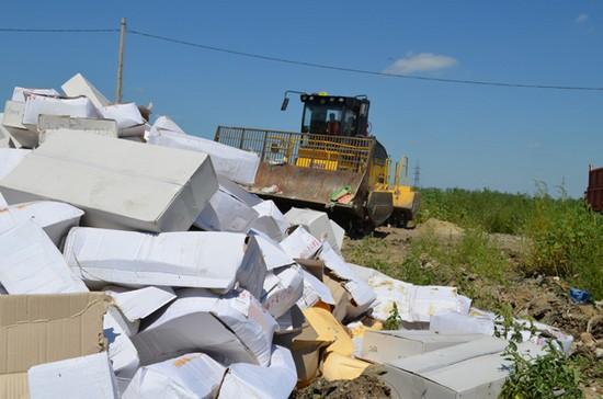 уничтожение санкционных продуктов |Фото: Роспотребнадзор