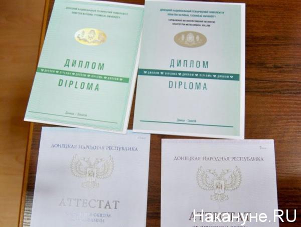 ДНР, аттестат|Фото: Накануне.RU