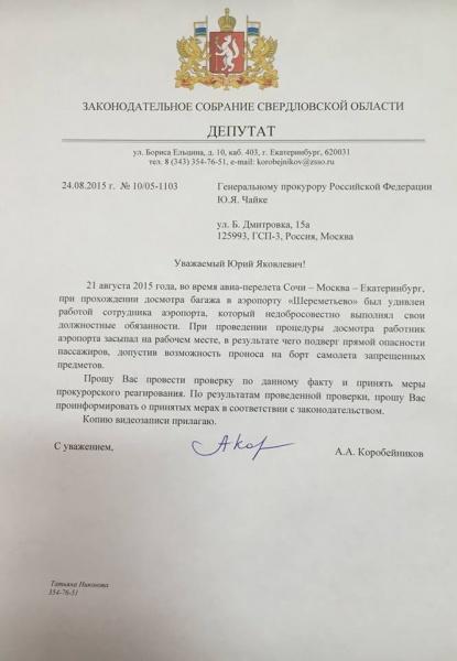 Обращение Коробейникова в Генпрокуратуру|Фото:https://www.facebook.com/alexey.korobeynikov.125?fref=ts