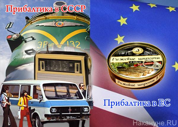 коллаж, Прибалтика, СССР, ЕС, спидола, рафик, электропоезд, шпроты|Фото: Накануне.RU
