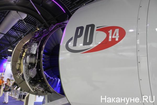 МАКС-2015, ПМЗ, ПД-14, экспозиция Фото:nakanune.ru