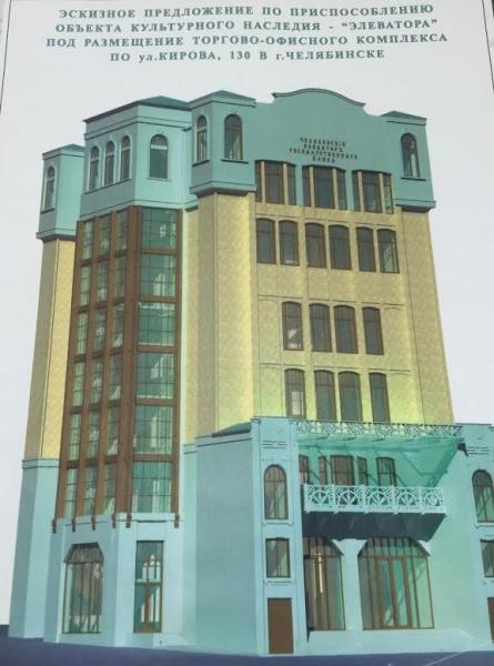 элеватор, торгово-офисный центр, макет|Фото: администрация Челябинска