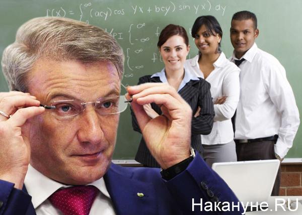 коллаж, Греф, иностранные учителя |Фото: Накануне.RU