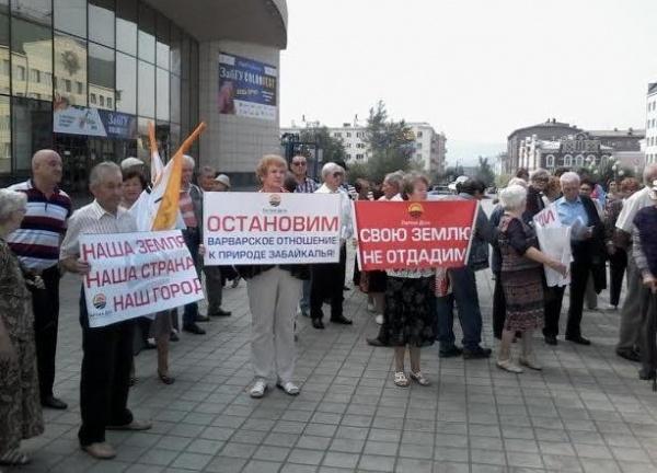 акция протеста кпрф, Забайкалье|Фото: кпрф