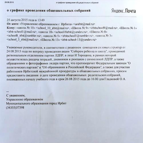 Ирбит, ЛДПР, Игорь Торощин|Фото: Пресс-служба ЛДПР