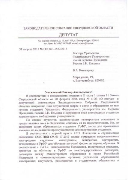запрос Кукушкиной Кокшарову|Фото:http://kontrolkprf.ru/