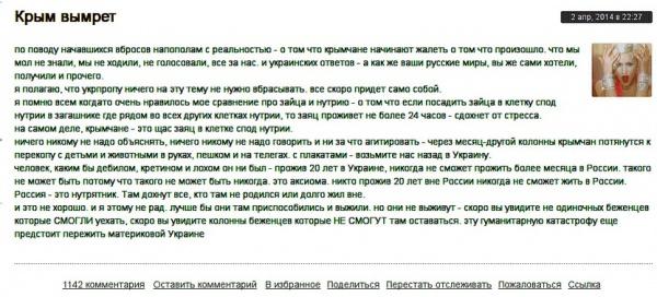 Крым вымрет, комментарий, блогосфера|Фото: s764.photobucket.com/user/rex_lockheart/
