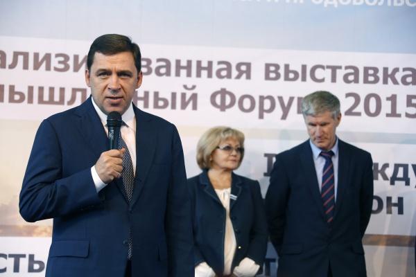 Евгений Куйвашев, агрофорум Фото: Департамент информационной политики губернатора