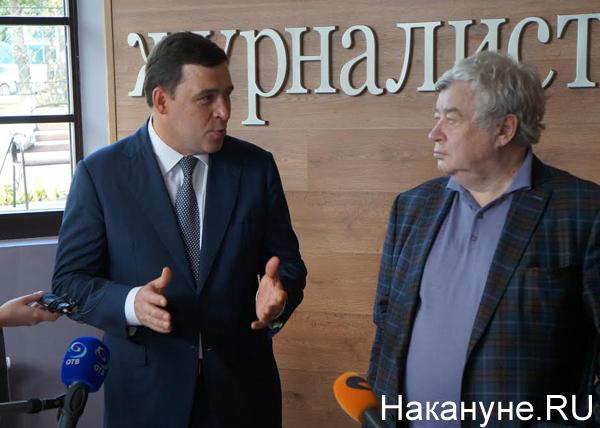 Дом журналистов, Куйвашев, Богданов|Фото: Накануне.RU