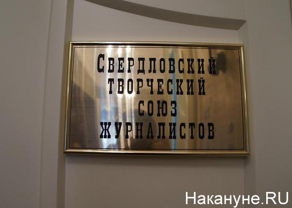 Дом журналистов, Свердловский творческий союз журналистов|Фото: Накануне.RU