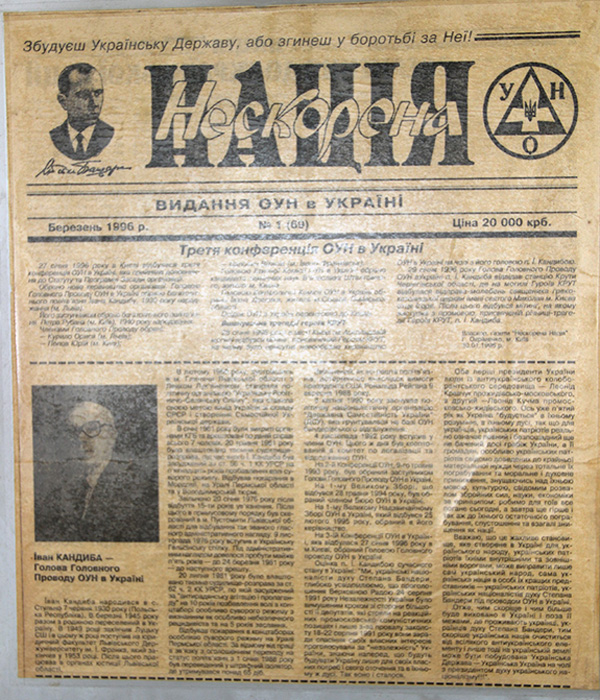 Пермь-36, партийная газета «Нескорена нацiя», Бандера|Фото: Накануне.RU
