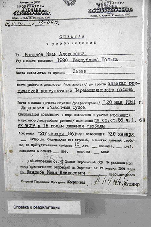 Пермь-36, Иван Кандыба, справка о реабилитации |Фото: Накануне.RU