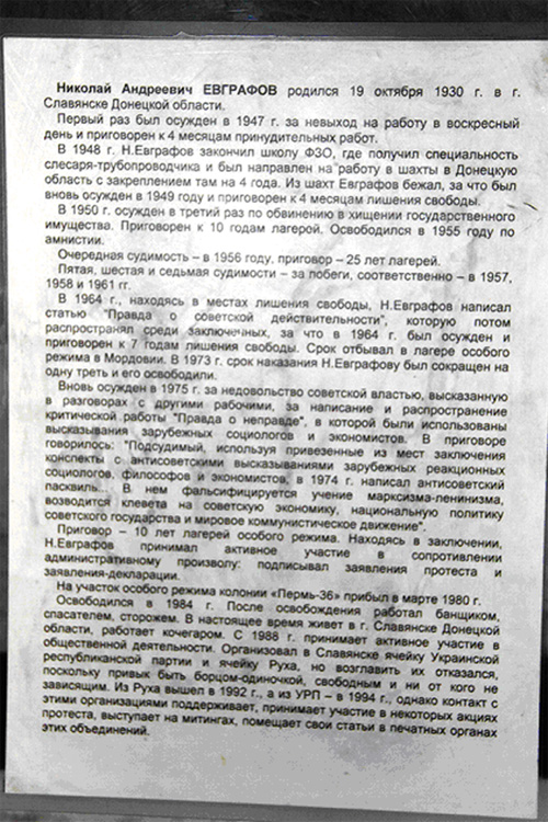 Пермь-36, Николай Евграфов|Фото: Накануне.RU