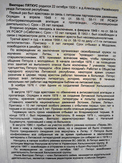 Пермь-36, Викторас Пяткус|Фото: Накануне.RU