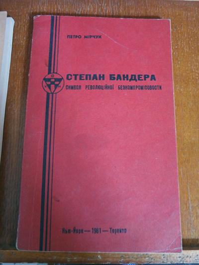 Пермь-36, книга, Мирчук, Бандера|Фото: Накануне.RU