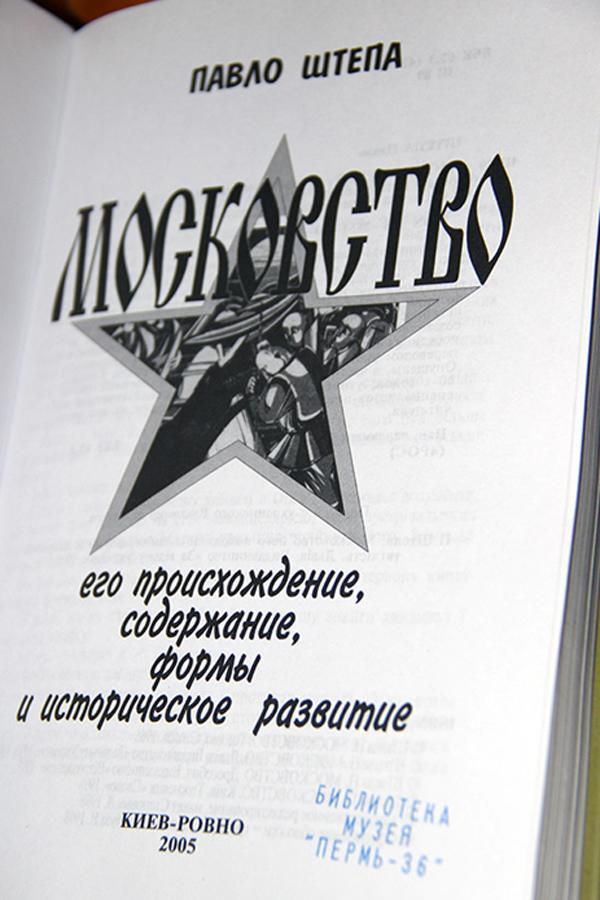 "Пермь-36, книга, Штепа, ""Московство""|Фото: Накануне.RU"