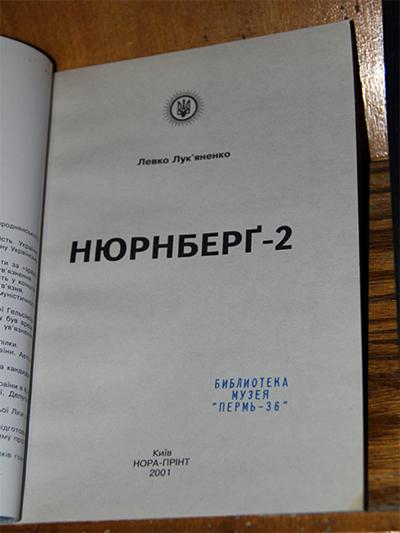 Пермь-36, книга, Лукьяненко, Нюрнберг-2|Фото: Накануне.RU