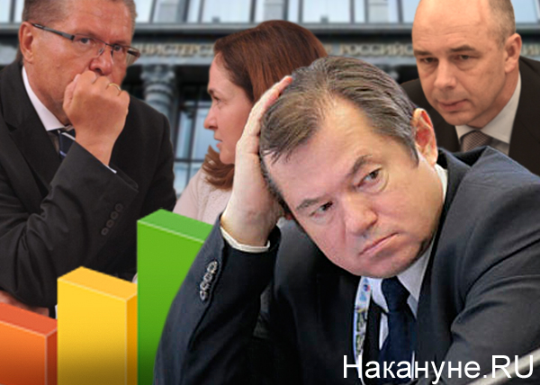 коллаж, Глазьев, экономика, Улюкаев, Набиуллина, Силуанов|Фото: Накануне.RU