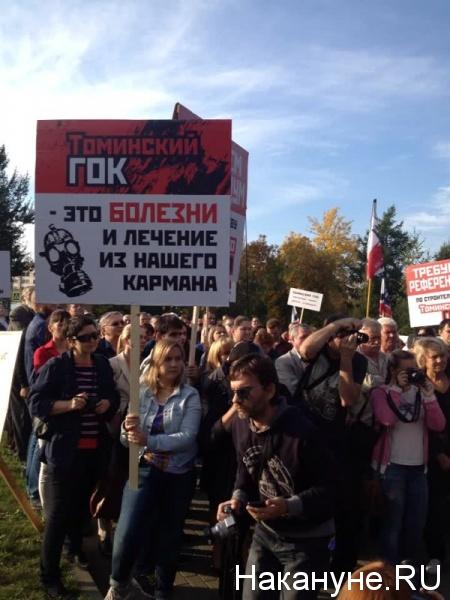 митинг, Томинский ГОК, протест|Фото: Накануне.RU