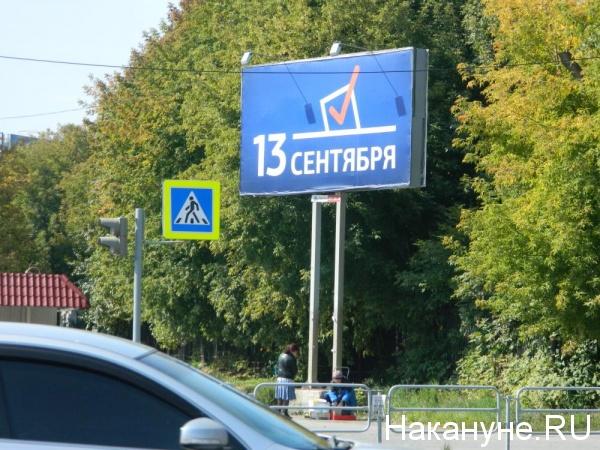 выборы 13 сентября Единый день голосования баннер|Фото: Накануне.RU