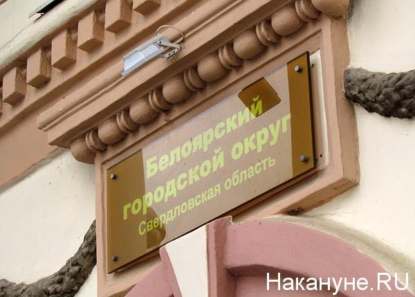 белоярский администрация табличка|Фото: Накануне.ru