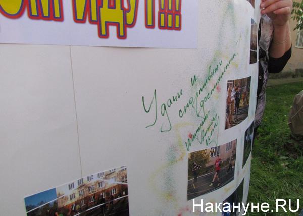 спортплощадка, торжественное открытие, благотворительный фонд Антона Шипулина, школа-интернат №2|Фото: Накануне.RU