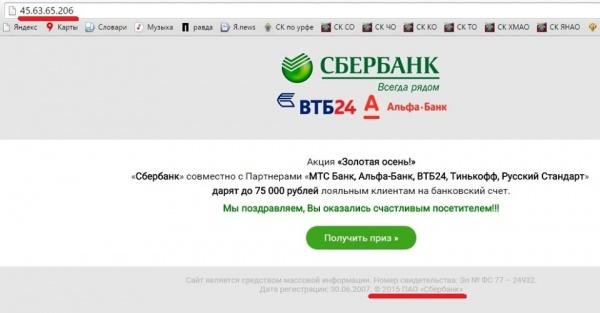 взлом, хакерская атака, реклама, лотерея Фото: Накануне.RU